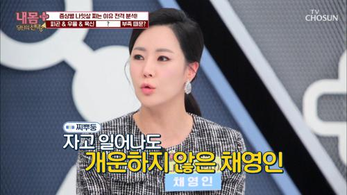 공포의 나잇살🚨 점점 나잇살이 늘어나고 있는 신호! TV CHOSUN 20210122 방송