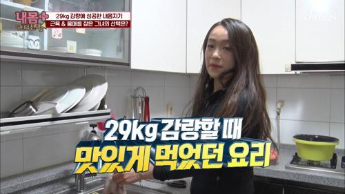 반전 과거 나잇살 빼주는 내몸지기 건강 비법은? TV CHOSUN 20210122 방송