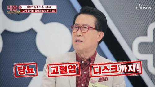 50대에 완전히 무너져버린 가수 서수남의 건강😭 TV CHOSUN 20210131 방송