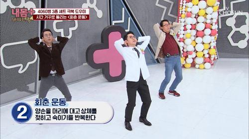 ʚ회춘 운동ɞ 3종 세트로 시간을 되돌리자-★ TV CHOSUN 20210131 방송