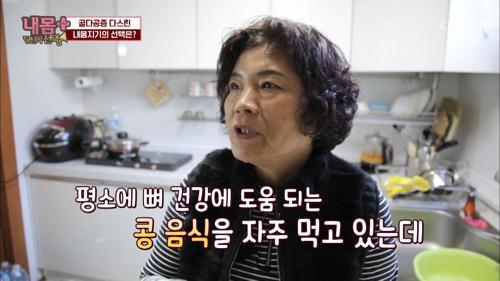 골다공증을 타파한 주인공의 뼈 튼튼 건강 비법↗ TV CHOSUN 20210131 방송