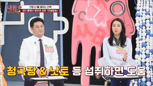 ❛이것❜으로 뼈 건강 튼튼하게 지키자^^ TV CHOSUN 20210131 방송