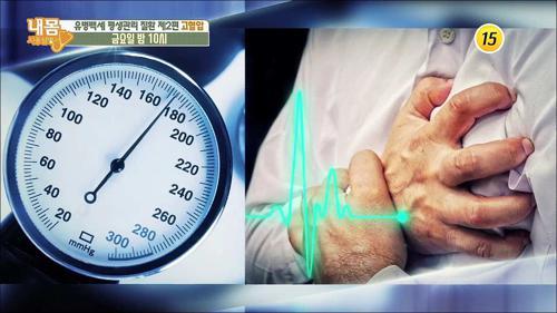 유병백세 평생관리 질환 특집 제2편 고혈압_내 몸 사용설명서 189회 예고