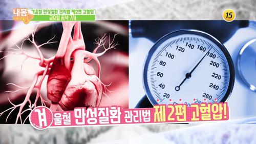 겨울철 만성질환 관리법 제2편 고혈압!_내 몸 사용설명서 229회 예고