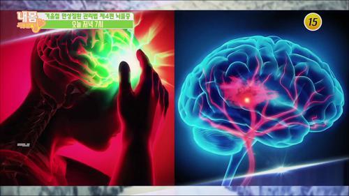 겨울철 만성질환 관리법 제4편 뇌졸중_내 몸 사용설명서 231회 예고