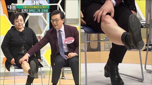 초간단 허벅지 근육 강화법