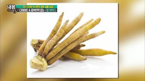 다이어트 & 피부 탄력 잡는 핑거루트