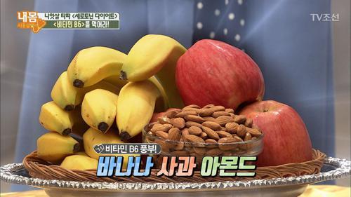 다이어트 하려면 '비타민 B6'를 먹어라!