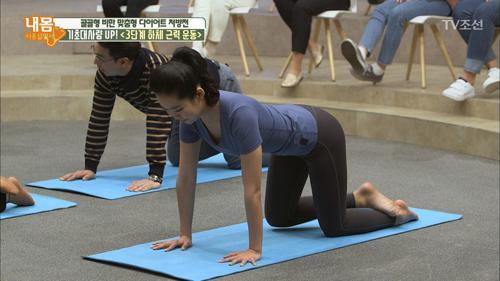 기초대사량 늘리는 간단한 운동법!
