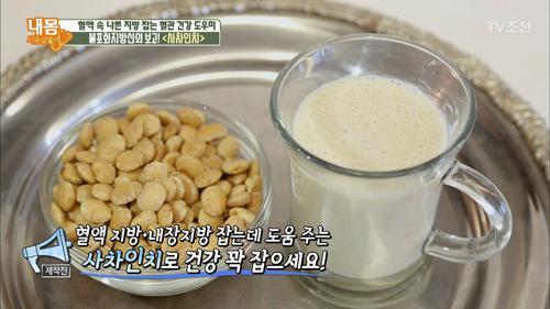 혈관 건강 도우미 '사차인치'를 먹는 방법!
