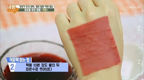 피부도 혈관도 동안으로! 석류즙 100퍼센트 활용법!