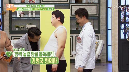 체중 30kg 감량! 뱃살 실종! 다이어트 전 모습 대.공.개!