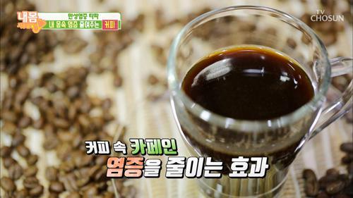 이제 마셔~ 만성 염증 줄여주는 '커피'