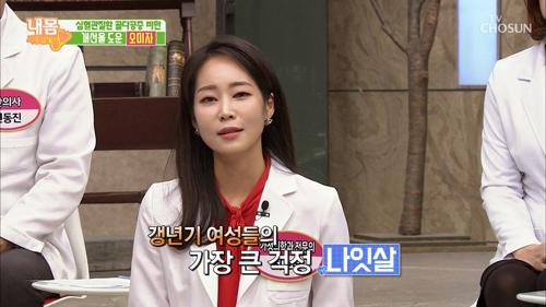 나잇살 싹~ 갱년기 여성 안성맞춤 오미자!