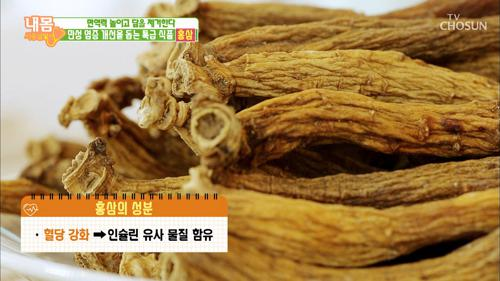 면역력↑담은 ↓만성염증 개선 돕는 특급식품 '홍삼'