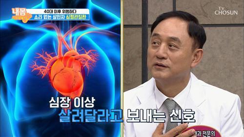 소리 없는 살인자 '심혈관질환' 심장이 보내는 신호