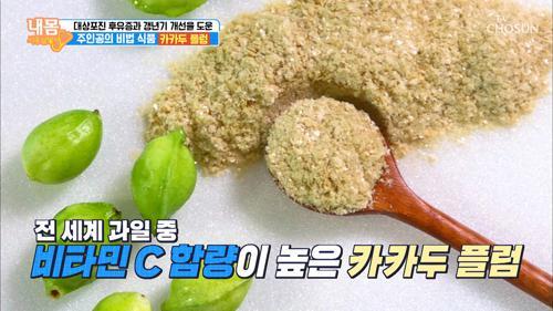 '카카두 플럼'의 영양성분은? 갱년기 개선 비법식품