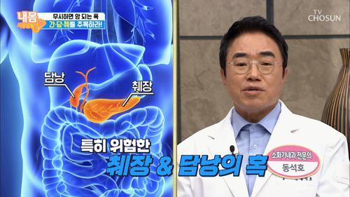 [위험] 췌장·담낭의 혹 발견하기 어렵다?