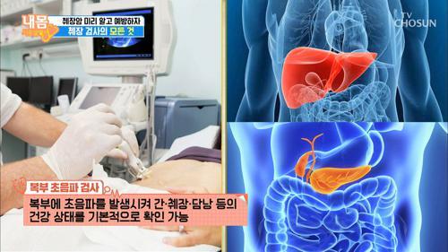 '내 췌장 건강'을 알 수 있는 방법?