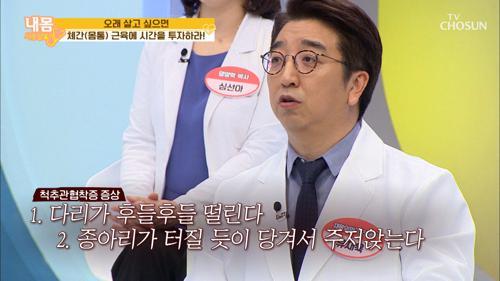 '척추관협착증' 발생 ▸▸ 못 걷게 된다!