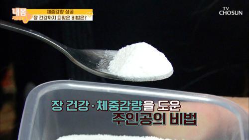 23kg 감량 성공✌ 주인공이 매일 챙겨 먹는 '이것'