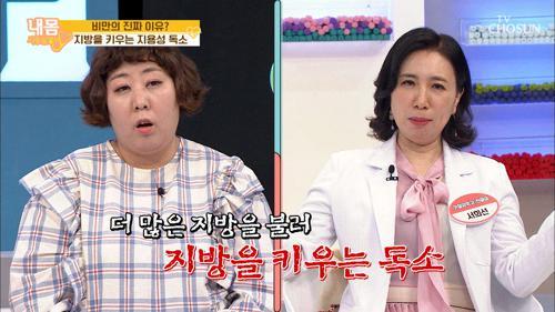 '지용성 독소' 살이 빠지지 않는 원인!!