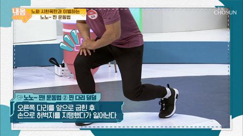 노노~ 찐! 운동 방법 ☞ 노화 시한폭탄과 이별~