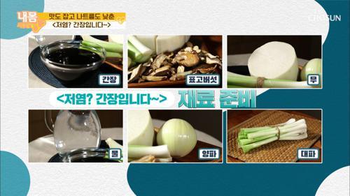 나트륨↓ 맛을 살리는 방법은 '저염 간장' 레시피!