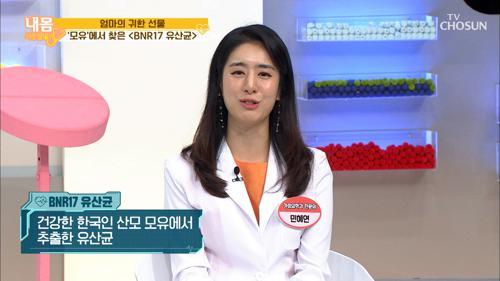 탄수화물 중독 탈출! 장 건강 튼튼! ◆BNR17 유산균◆