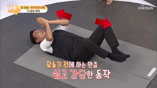 3분이면 OK! 「잘자요~ 이부자리 운동」 #광고포함