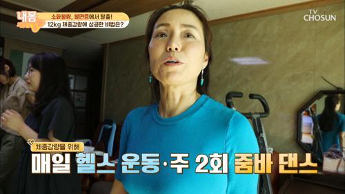 12kg 감량한 주인공의 건강 비법은? #광고포함