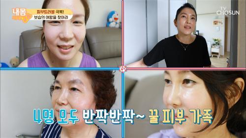 ✧자체발광 동안 피부✧ 주인공의 비결은? #광고포함