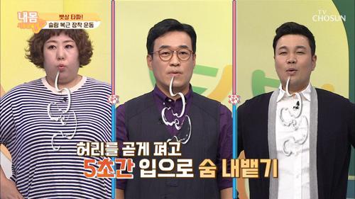 뱃살 안녕~~ ⋄슬림 복근 장착 운동⋄ #광고포함
