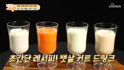 4色 4味 〈뱃살 커트 드링크 레시피〉 #광고포함