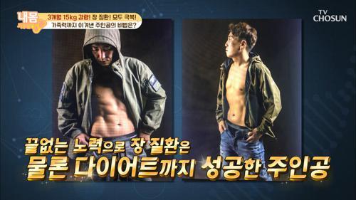 3달 만에 15kg 감량한 주인공의 비법은?! #광고포함