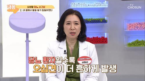〈오십견〉 당뇨가 보내는 위험 신호🚨 #광고포함