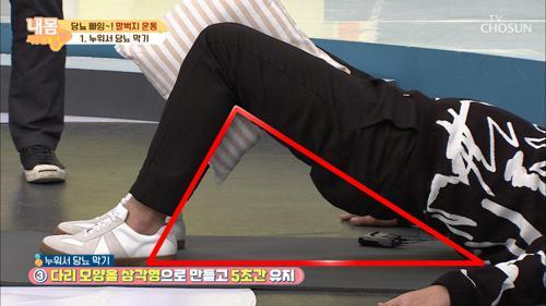 당뇨 Bye~ 누워서 당뇨 막는 「말벅지 운동」 #광고포함