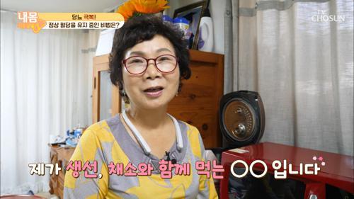 당뇨 극복하고 정상 혈당 유지 중인 비법은?! #광고포함