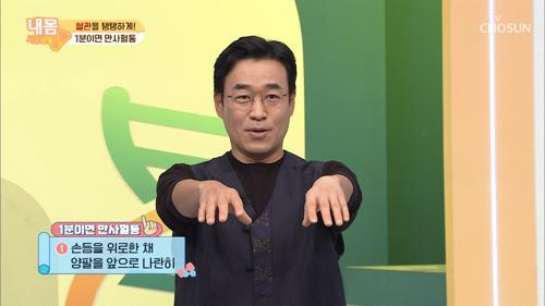 1분이면 만사혈통↗ 혈액 순환에 좋은 운동 #광고포함