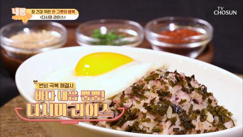장 건강 위한 한 그릇의 행복 「다시마 라이스」 #광고포함