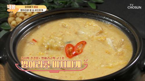 장과 피부를 지키는 알짜배기 밥상 【병아리 콩】 #광고포함