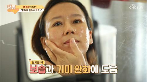 ◆홈케어 달인◆ 들기름을? 피부에 양보하세요 #광고포함