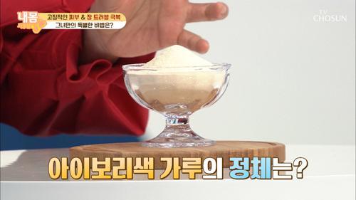 피부와 장 트러블에 좋은 '이것' 비법 공개↗ #광고포함