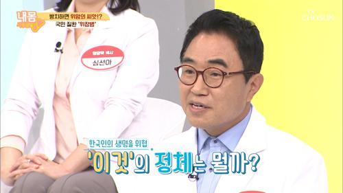 한국인의 생명을 가장 위협하는 '이것' #광고포함