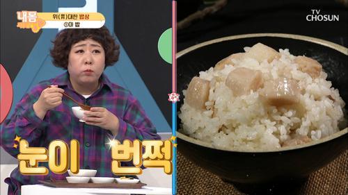 위장을 보호 해줄 위(胃)대한 밥상★ #광고포함