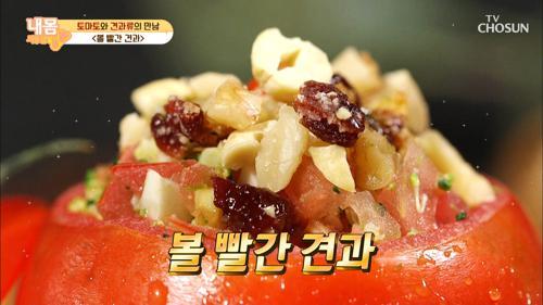 칼로리↓ 다이어트 꿀 조합 ⋄볼 빨간 견과⋄ #광고포함