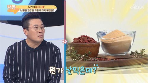 ❛○○○❜ 뇌졸중 극복한 주인공의 건강 비법 #광고포함