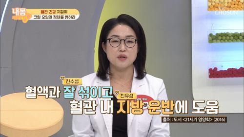 ❛○○○○❜ 주인공이 혈관 건강 되찾은 비법 #광고포함
