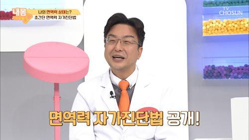 집에서 알 수 있는 【면역력 자가진단법】 TV CHOSUN 20210101 방송