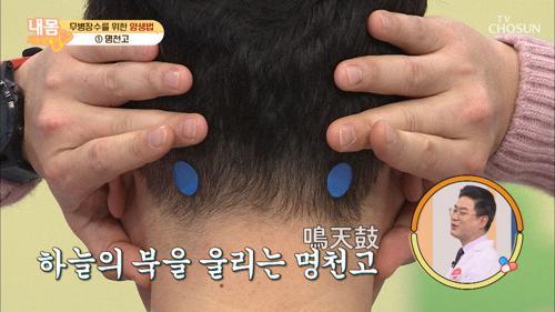 대상포진 막아낼 면역력 키우는 【양생법】  TV CHOSUN 20210101 방송